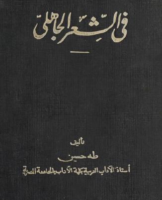 فى الشعر الجاهلى – طه حسين