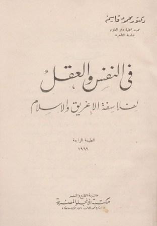 في النفس و العقل لفلاسفة الإغريق و الإسلام – محمود قاسم