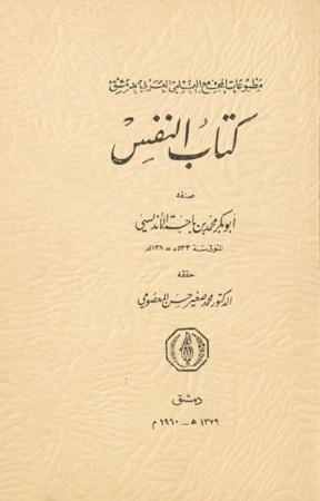 كتاب النفس – محمد بن باجة الأندلسي