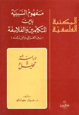مفهوم السببية بين المتکلمين و الفلاسفة (بين الغزالي و ابن رشد) – جيرار جهامي