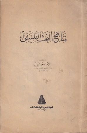 مناهج البحث الفلسفي – محمود زيدان