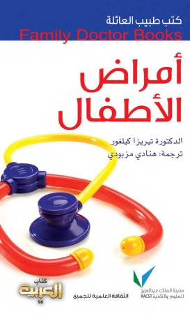 كتاب أمراض الأطفال – تيريزا كليغور