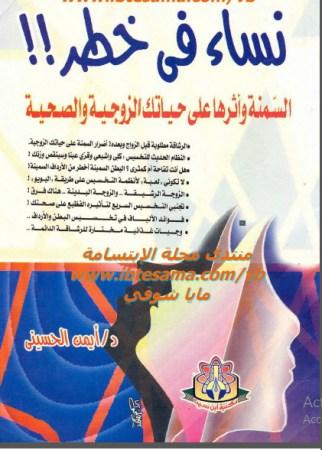 نساء في خطر  السمنة وأثرها على حياتك الزوجية والصحية – أيمن الحسيني