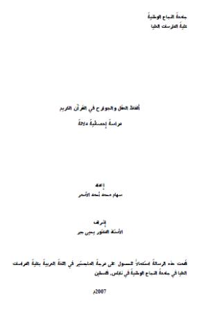 ألفاظ العقل والجوارح في القرآن الكريم