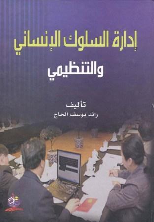 إدارة السلوك الإنساني و التنظيمي – رائد يوسف الحاج