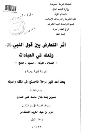 اثر التعارض بين قول النبي صلي الله عليه وسلم وفعله في العبادات (مجلدين)