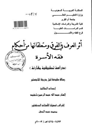 اثر العرف في الفرق ومتعلقاتها من احكام فقه الاسرة