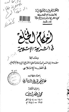 احكام الخلع في الشريعة الاسلامية