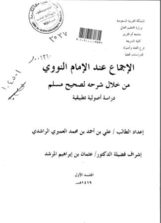 الإجماع عند الامام النووي من خلال شرحه لصحيح مسلم (مجلدين)