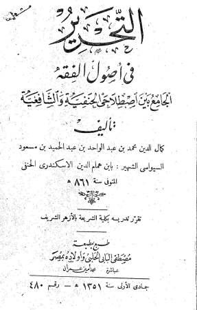 التحرير في أصول الفقه الجامع بين اصطلاحي الحنفية والشافعية – ابن همام الحنفي