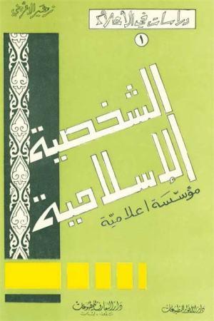 الشخصية الإسلامية مؤسسة إعلامية – زهير الأعرجي