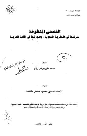 الفصحى المنطوقة منزلتها في النظرية النحوية وصورتها في اللغة العربية