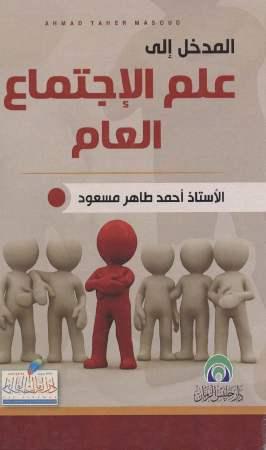 المدخل إلى علم الإجتماع العام – أحمد طاهر مسعود
