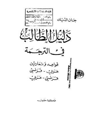 دليل الطالب في الترجمه قواعد و تمارين عربي – فرنسي، فرنسي – عربي