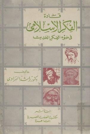 قادة الفكر الإسلامي في ضوء الفكر الحديث – راشد البراوي
