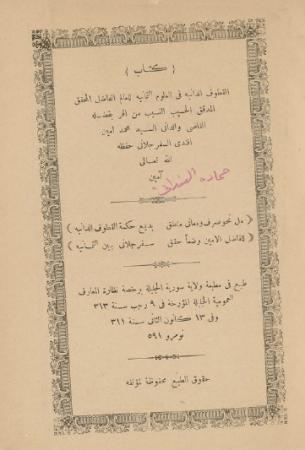 كتاب القطوف الدانية في العلوم الثمانية – محمد امين السفرجلاني