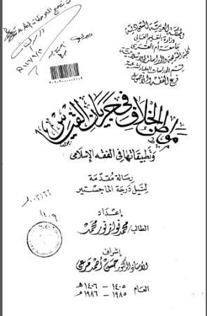 مواطن الخلاف في جريان القياس وتطبيقاتها في الفقه الاسلامي