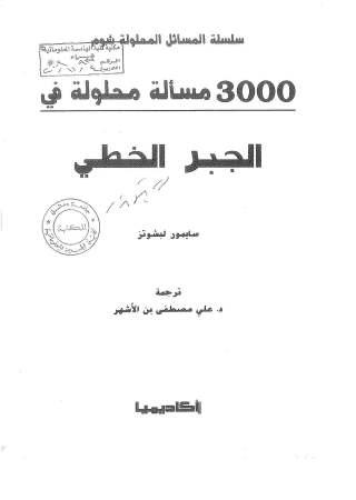 كتاب 3000 مسألة محلولة في الجبر الخطي – سايمور لبشوتز