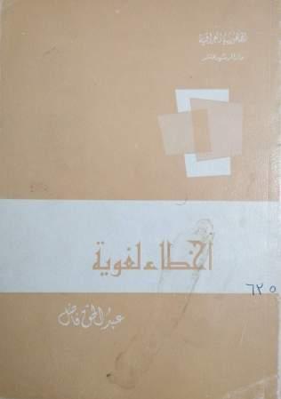 أخطاء لغوية – عبد الحق فاضل
