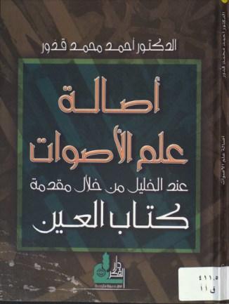 أصالة علم الأصوات عند الخليل من خلال مقدمة كتاب العين – أحمد قدور