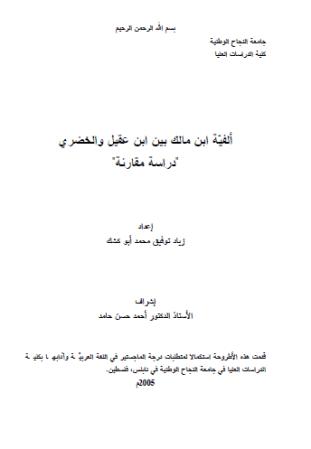 ألفية ابن مالك بين ابن عقيل والخضري – دراسة مقارنة