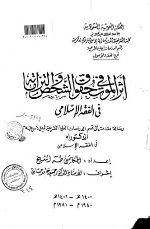 اثر الموت في حقوق الشخص والتزاماته في الفقه الاسلامي