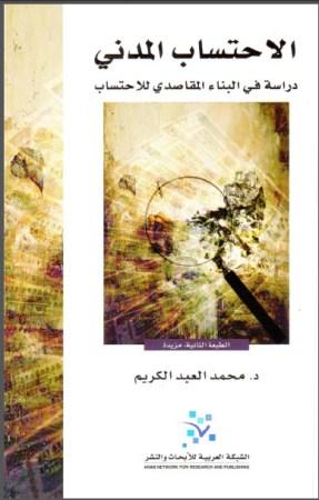 الاحتساب المدني: دراسة في البناء المقاصدي للاحتساب – محمد العبد الكريم