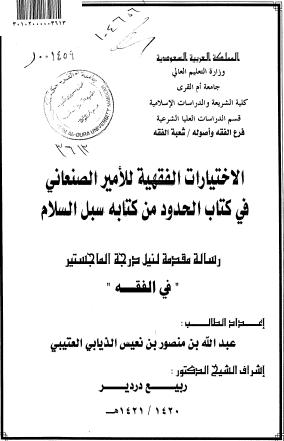 الاختيارات الفقهية للأمير الصنعاني في كتاب الحدود من كتابه سبل السلام