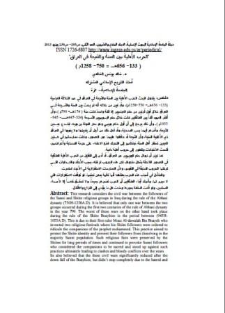 الحرب الأهلية بين السنة والشيعة في العراق 133-656 هـ – خالد الخالدي