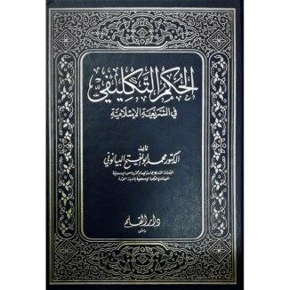 الحكم التكليفي في الشريعة الإسلامية – محمد البيانوني