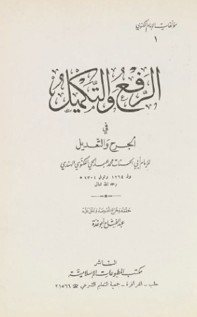 الرفع والتكميل في الجرح والتعديل – محمد عبد الحي