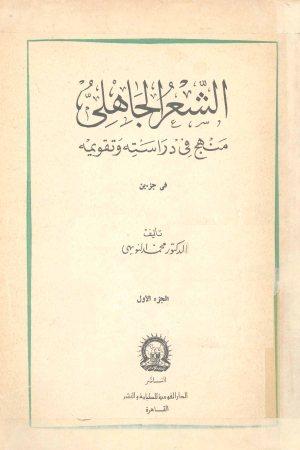 الشعر الجاهلي منهج في دراسته وتقويمه – محمد النويهي