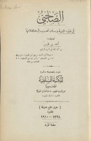 الصاحبي في فقه اللغة وسنن العرب في كلامها – القزويني
