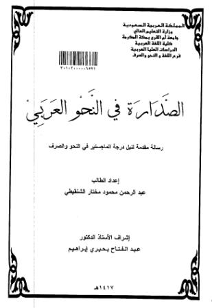 الصدارة في النحوي العربي