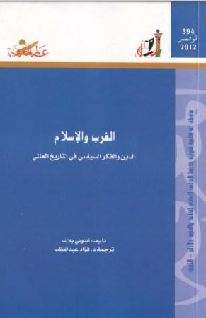 الغرب والاسلام: الدين والفكر السياسي في التاريخ العالمي – أنتوني بلاك