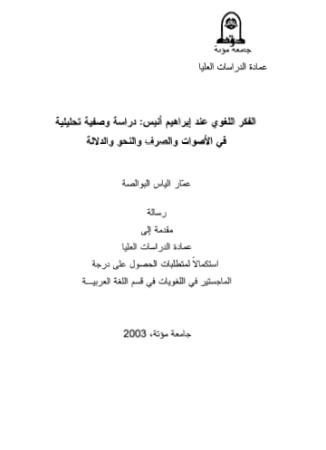 الفكر اللغوي عند إبراهيم أنيس دراسة وصفية تحليلية في الاصوات والصرف والنحو والدلالة