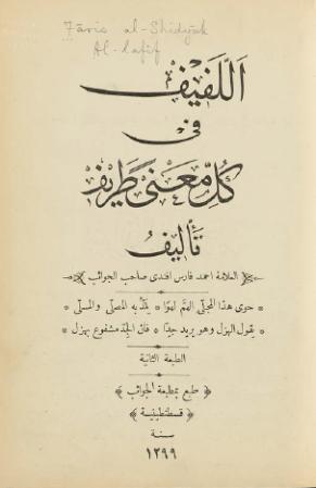 اللفيف فى كل معنى طريف – احمد فارس