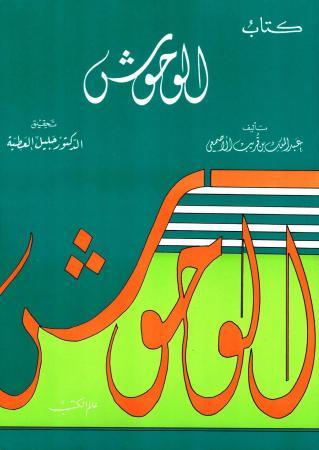 كتاب الوحوش – عبد الملك بن قريب الأصمعي