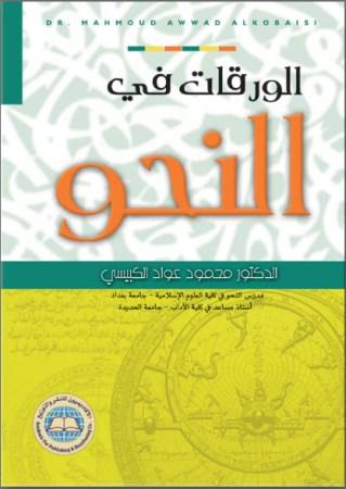الورقات في النّحو – محمود عواد الكبيسي