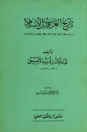 تاريخ العرب قبل الإسلام – عبد الملك بن قريب الأصمعي