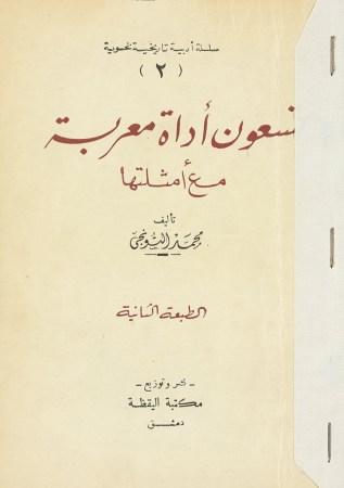 تسعون آداة معربة مع أمثلتها – محمد التونجي