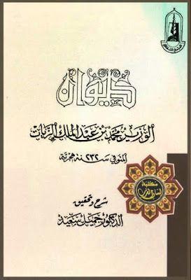 ديوان الوزير محمد بن عبد الملك الزيات
