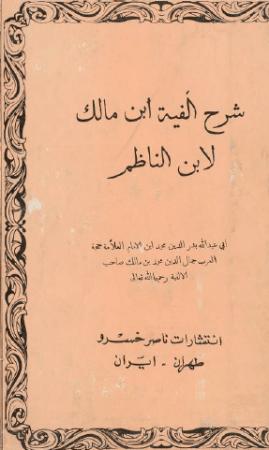 شرح الفية ابن مالك – ابن الناظم