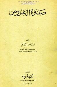 صفوة العروض ـ عبد العليم إبراهيم