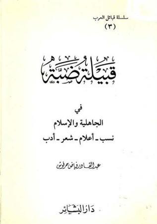 قبيلة ضبة في الجاهلية والإسلام – عبد القادر فياض حرفوش