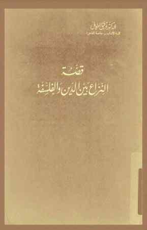 قصّة النزاع بين الدين و الفلسفة – توفيق الطويل