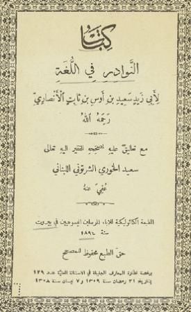 كتاب النوادر في اللغة – ابو زيد الانصاري