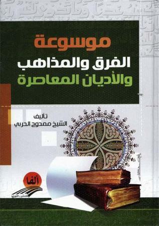 موسوعة الفرق والمذاهب والأديان المعاصرة – ممدوح الحربي