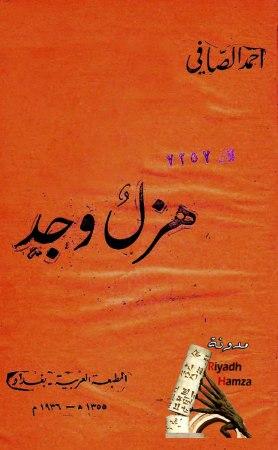 هزل وجد – أحمد الصافي