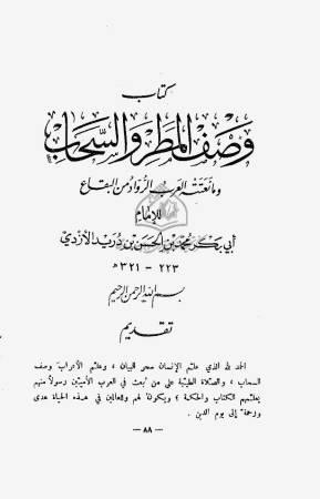 کتاب وصف المطر والسحاب وما نعتته العرب الرواد من البقاع لابن درید الأزدی